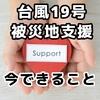 台風19号の被災地支援~募金(義援金・支援金)・ふるさと納税の災害支援・ボランティア等支援できることまとめ