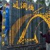 大みそか恒例「竹灯り」で通潤橋描く 山都町御岳地区