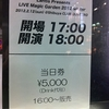 Lantis Presents「LIVE Magic Garden 2012 winter」に行ってきた。