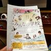 映画「みんなの学校」上映会&木村泰子先生講演会