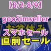 【8/9迄】gooSimsellerお盆直前セール価格表!g06+発売記念キャンペーンも実施中!