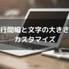 【ブログカスタマイズ】行間幅と文字の大きさを変更する方法