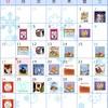 2021年1月読み聞かせ記録。3歳4ヶ月の子どもに読んだ絵本