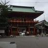 【御朱印】東京都 神田神社