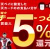 楽天ペイに設定した楽天カード支払いが実質5%ポイント還元キャンペーン