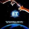 独り「ぼっち」のスピルバーグ:『E.T.』話