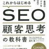 SEO 顧客思考の教科書