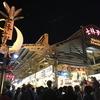 旅の羅針盤:子供から大人まで楽しめる「士林夜市」は台北観光で外せないオススメの場所!!