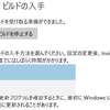 再びWindows 10 Insider Preview Buildを入手可能に