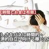 【時間とお金は有限】悔しさをバネに時間的・経済的自立へ向けて稼ぐのみ