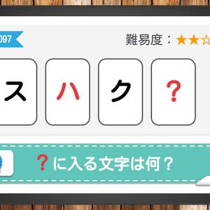 【No.97】小学生から解ける謎解き練習問題(難易度★2)