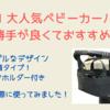 【スリコ】大人気ベビーカーバッグは使い勝手が良くておすすめ!