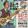 大人のギター ギター倶楽部 第3号 CD付