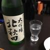 久々の日本酒【レビュー】『大吟醸 北秋田』北鹿