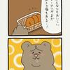 悲熊「ヤングドーナツ」
