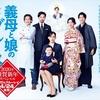 ドラマ「義母と娘のブルース(ぎぼむす)SP」の名言・名シーン〜ドラマ名言シリーズ〜