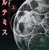 『火星の人』アンディー・ウィアーによる新作長編SF『アルテミス』