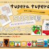 【絵本作家 tupera tupera のキッズパジャマ発売記念】SNS投稿キャンペーン開催中!