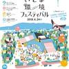 いこま環境フェスティバル出展報告とご来店のお礼!!