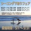 千葉、茨城の波におすすめのボード!大阪店情報、藤沢店中古情報、