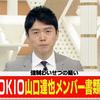 TOKIO山口達也わいせつ容疑も「メンバー」ってなんだ!?..... 過去「元SMAPメンバー」逮捕の時も......