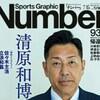 清原和博復帰、スポーツ誌と契約