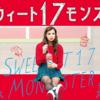 【iTunes Store】「スウィート17モンスター (字幕/吹替)(2017)」今週の映画 102円レンタル