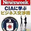Newsweek (ニューズウィーク日本版) 2019年07月09日号 CIAに学ぶビジネス交渉術/これが日本の進むべき道だ/『主戦場』監督への反論文