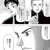 学生が3000億円を資産運用:『インベスターZ』が面白すぎる!