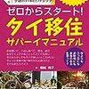 【読書】タイ移住サバーイマニュアル