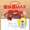 ポケモン GO グラードン個体値 MAX ゲットだぜ!無課金でポケモン GO を楽しむ方法を教えます