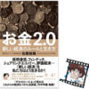 『お金2.0』感想│価値主義を取り入れよう!内容は良いのにボイスブックに向いていない理由は?!