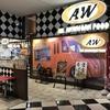 旅の知恵袋:宮古空港で時間を潰すなら、A&W 宮古空港店がオススメ!!(2017年5月更新)