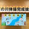 ついに「天(てん)の川体操」が完成披露されました!!