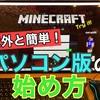 【マイクラ】意外と簡単!PC版の始め方☆体験談を全て公開します!