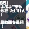 【初見動画】PS5【ぷよぷよ™テトリス®2 たいけんばん】を遊んでみての評価と感想!