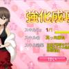 【戦車道日記】対戦イベント「フリースタイル雪・大合戦!」攻略とか