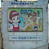 青梅高水トレランコース+高水三山 (プラス 青梅駅界隈散策)