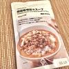 【担々麺のスープをごはんにかける !?】無印の「胡麻味噌担々スープ」が新ジャンルを確立してるぞ