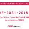 CVE-2021-20181 の技術的解説