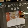 想起された情景@Bunkamura Gallery 2020年12月6日(日)
