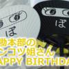 9月1日は丸勘本部のポンコツ姐さんの誕生日2020[第8回丸勘レポート]