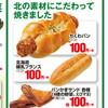 デザイン コピーワーク 北の素材 パン 北海道フェア イズミヤ 6月2日号