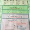 三陽商会(8011)から優待が到着: 優待セール招待券