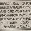 こんな形で中日新聞社会面に。。。