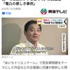 河村たかし名古屋市長に「圧力」をかける「日本共産党の労組」