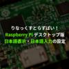 【デスクトップ】日本語表示・入力の設定 (ibus-mozc)