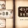 【嘘つき姫と盲目王子】スタッフロール 月夜の音楽会【作業用BGM】