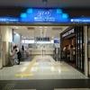 横浜駅JR中央改札からYCAT「横浜シティエアターミナル」への行き方。