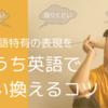 日本語特有の言葉は英語に直訳NG!「本当に伝えたい内容」を優先しよう